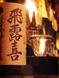 全国各地の季節を感じる日本酒