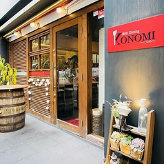 Cafe Dining KONOMI このみの外観1