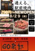焼肉 居酒屋 GO 炙郎の詳細