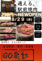 焼肉×居酒屋 GO 炙郎