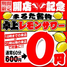 ジンギスカン焼肉 まるた 豊田店のおすすめ料理1