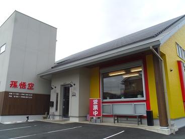 孫悟空 浜北店の雰囲気1