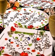 【小倉で大切な日のお祝い♪】特製メッセージプレート!