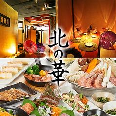 北の華 梅田茶屋町店