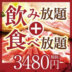 温野菜 戸塚店の写真