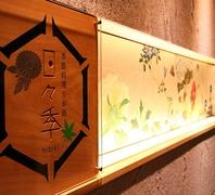 入り口横に広がる『四季花鳥図巻』