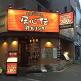 居心伝 天保山店の雰囲気3