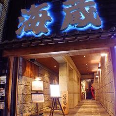 海蔵 JR駅西口店の雰囲気1