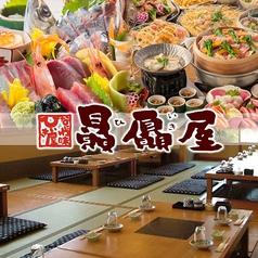 贔屓屋 茨木店の写真