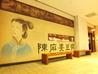 陳 麻婆豆腐 みなとみらい東急スクエア クイーンズスクエア横浜 [アット!]店のおすすめポイント3