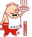 ゆるキャラの【赤パンテの子豚】も宜しくお願いします♪創業以来元祖ゆるキャラとして「焼賣太樓」を盛り上げてきた【赤パンテの子豚】。店内のいたるところにいるので、チェックしてみて下さい☆実は時代と共にちょっとずつデザインが変化しています・・・!