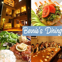 バーニーズ ダイニング Bernie's Diningの写真