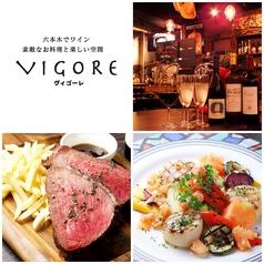 ヴィゴーレ VIGOREの写真