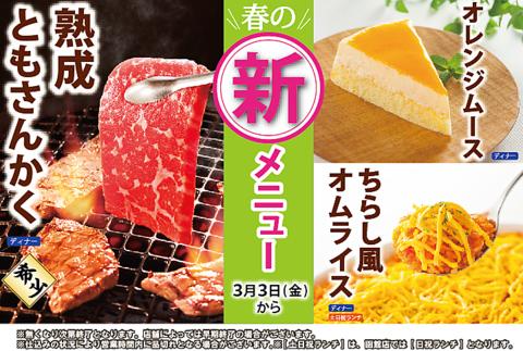 焼肉から寿司、デザート、惣菜や麺飯メニューも♪食べ放題はすたみな太郎におまかせ!