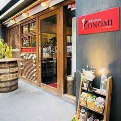Cafe Dining KONOMI このみの外観2