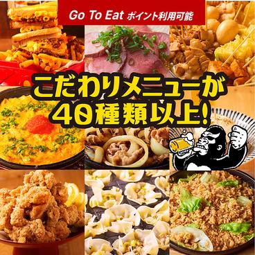 カブ飲み処 鬼ぞりゴリラ 所沢店のおすすめ料理1