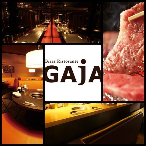ガヤ GAJA 北野店