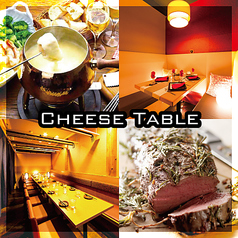 渋谷 Cheese Tableの写真