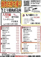 さとう精肉直売所のおすすめ料理1