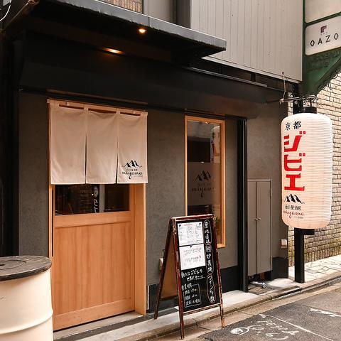 山小屋酒房miyama|店舗イメージ2