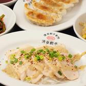 薄皮餃子専門 渋谷餃子 新宿3丁目店のおすすめ料理3