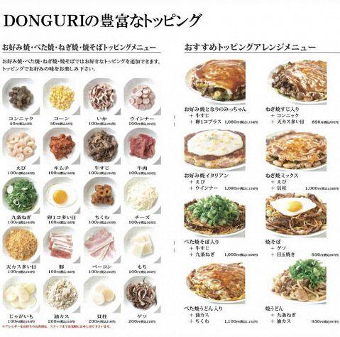 お好み焼き・鉄板焼き  DONGURI(どんぐり)  京都駅前・東店 店舗イメージ7