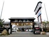 鏡山温泉茶屋 美人の湯の雰囲気2
