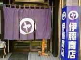 伊藤商店の詳細