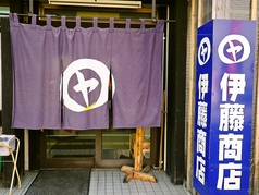 伊藤商店の写真