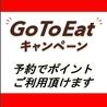 鶏十兵衛 川崎店のおすすめポイント2