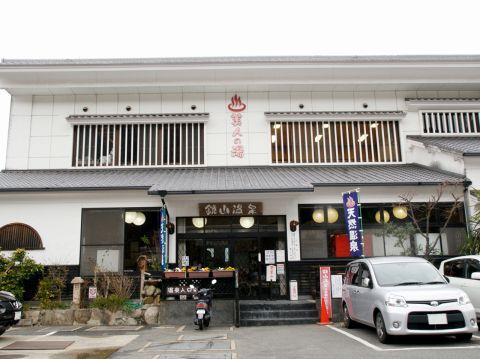 鏡山温泉茶屋 美人の湯|店舗イメージ4