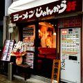 ラーメンじゃんから軒 京橋店の雰囲気1