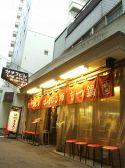 ホルモン龍の巣 梅田店本館の雰囲気3
