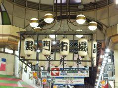 小雀弥 日本橋店のおすすめポイント1