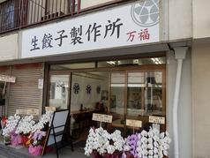 生餃子製作所 万福の写真