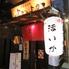 大衆居酒屋 よかよか 博多駅東店のロゴ