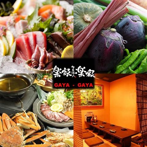 冬の京都を彩る、知られざる「海の京都」宴会!!