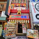 日本一の串かつ 横綱 難波本館の雰囲気3