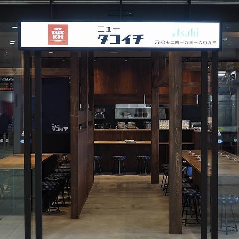 ニュータコイチ 東岸和田店