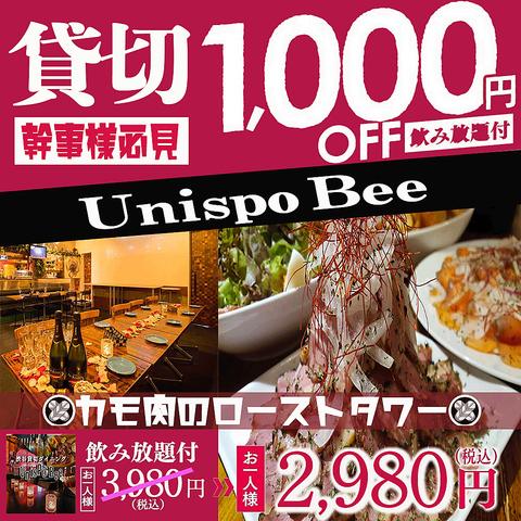 UNISPO BEE ユニスポ ビー 渋谷 道玄坂店
