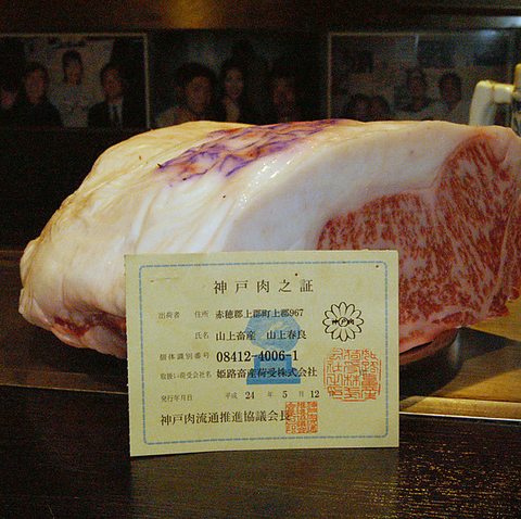 神戸ビーフステーキ 9,000円 〈人数分の合計でご注文を!〉 お一人様100g〜200gを目安に
