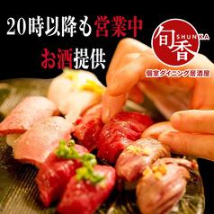旬香 Shunka 川崎店の写真