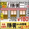 京橋応援団 勝男の写真