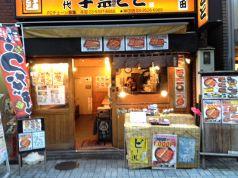 名代 宇奈とと 神田店の写真