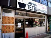 つけめんTETSU さいたま特別版 浦和駅のグルメ
