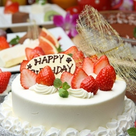 誕生日や記念日・パーティーはぜひ「喜泉」で!!