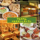 アルカラム Al Karam パキスタンレストラン 八潮の詳細