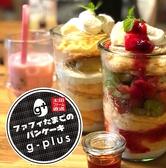 ファフィたまごのパンケーキ g-plus 北海道のグルメ