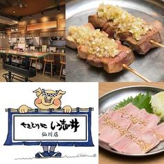やきとり処 い志井 仙川店の写真