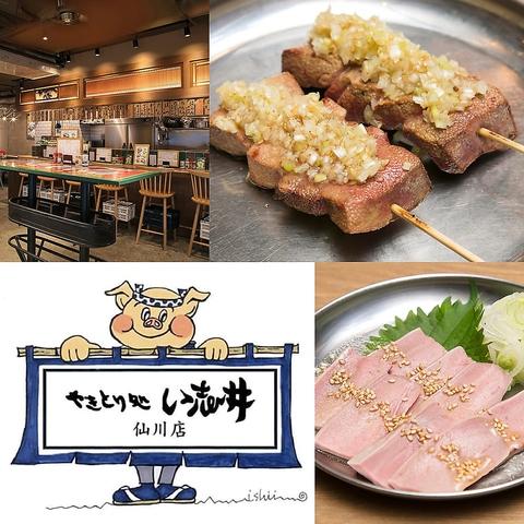 やきとり処い志井 仙川店